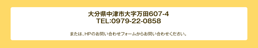大分県中津市大字万田607-4