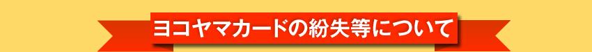 ヨコヤマカードの紛失等について