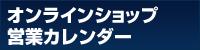 営業日カレンダー~店舗の営業日が一目でわかる!