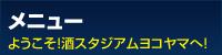 メニュー~ようこそ!酒スタジアムヨコヤマへ!