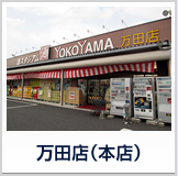 万田店(本店)