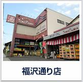 福沢通り店