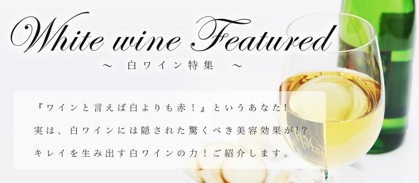 白ワイン特集