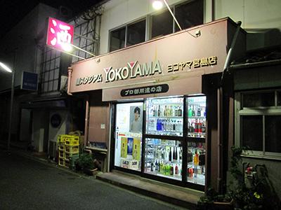 宮島店外観