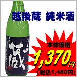 越後蔵 純米酒1
