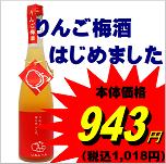 りんご梅酒