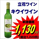 キウイワイン