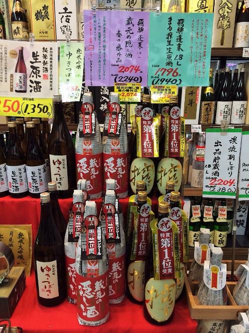 渡辺酒造2.9