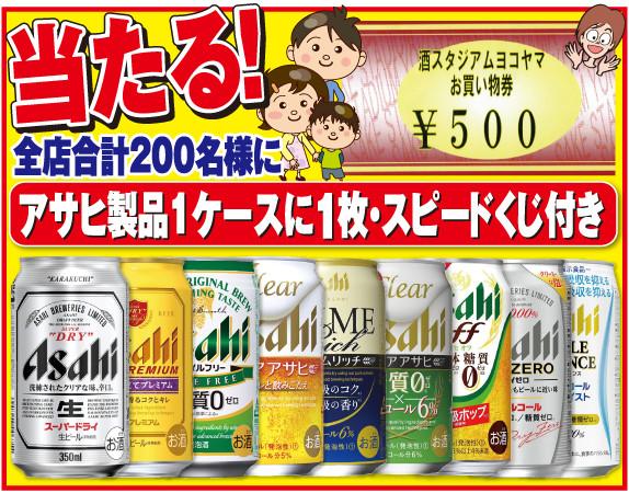 スピードくじ201603