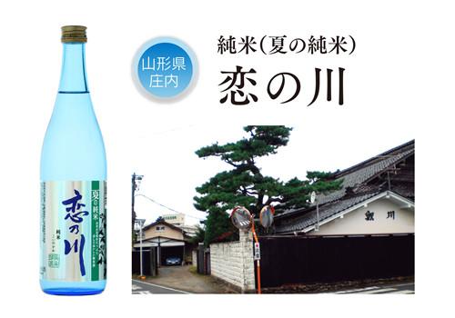 恋の川2016夏