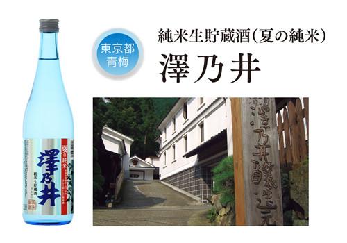 澤乃井2016夏
