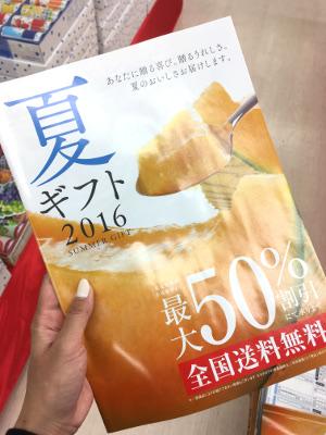 御中元2016-11