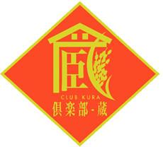 倶楽部蔵ロゴ