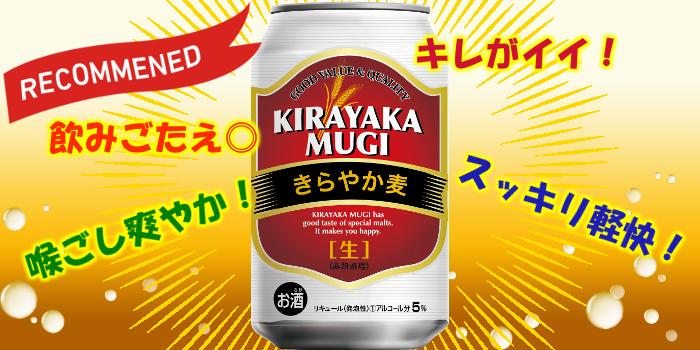 KIRAYAKA2