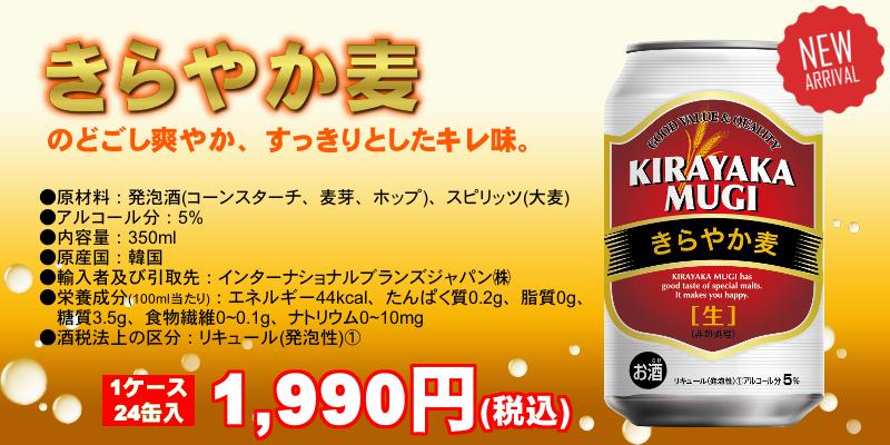KIRAYAKA5-2