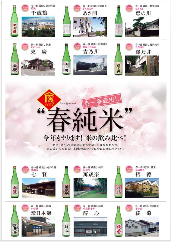 2017倶楽部蔵3