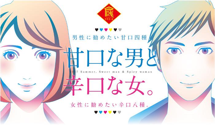 2017夏倶楽部蔵