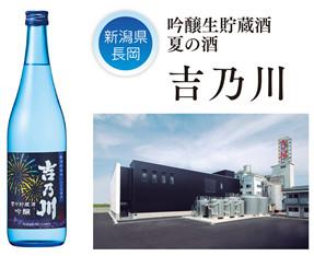 吉乃川吟醸生貯蔵酒夏の酒