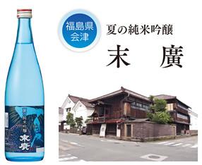 夏の純米吟醸末廣