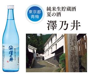 澤乃井純米生貯蔵酒夏の酒