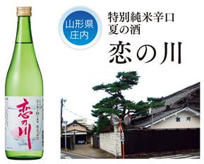 恋の川特別純米辛口夏の酒
