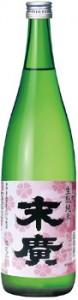 末廣「春の新酒」きもと純米・五百万石