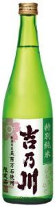 吉乃川「春の新酒」特別純米・五百万石